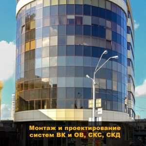 Монтаж и проектирование ВК и ОВ, СКД, СКС