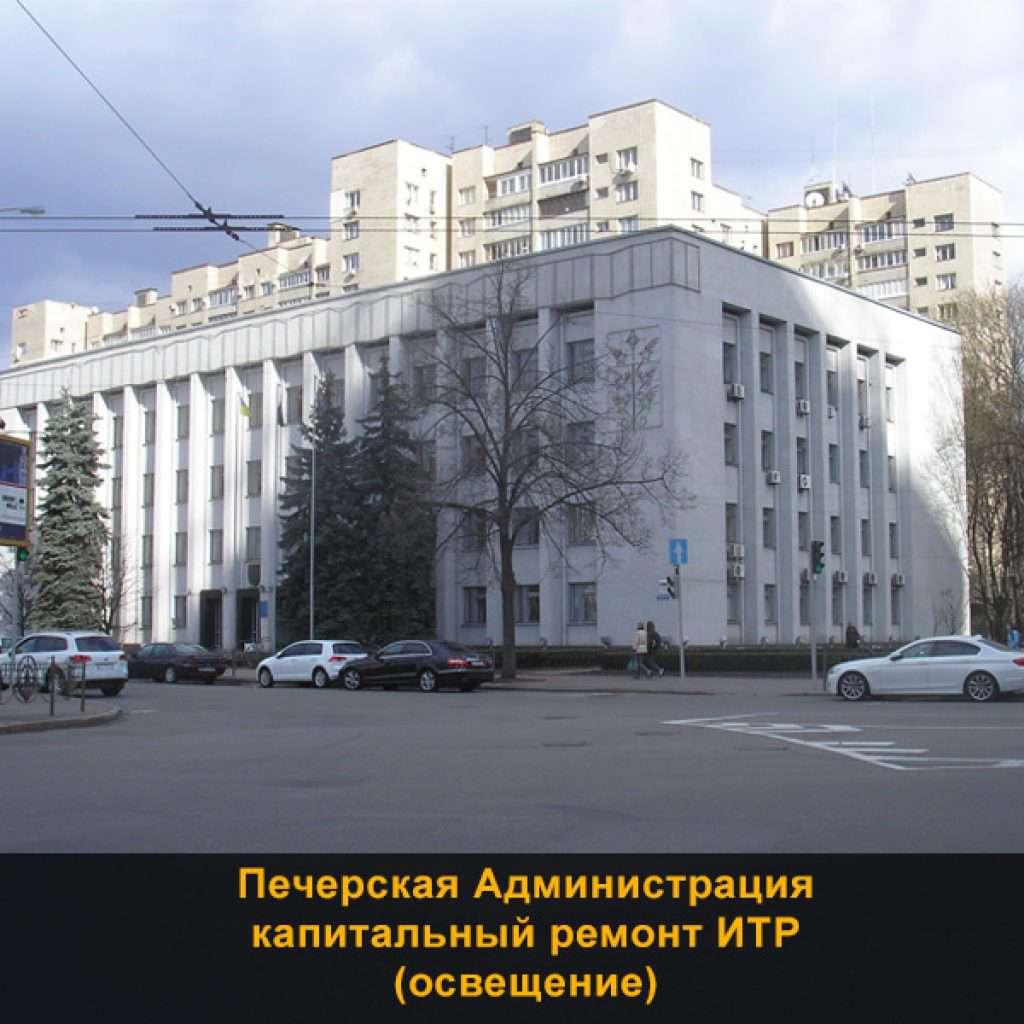 Кап. ремонт систем ИТР освещение