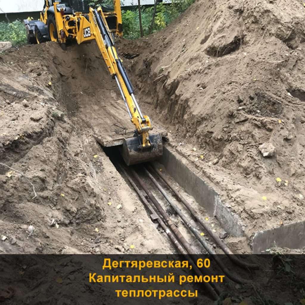 Кап. ремонт теплотрассы