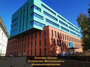 Клиника Обериг
