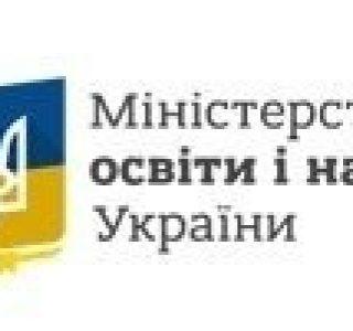 Министерство образования и науки Украина